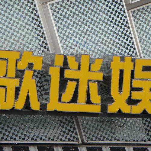 贵州发光字制作厂