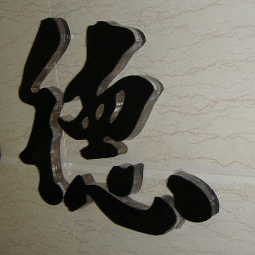 贵阳水晶字制作