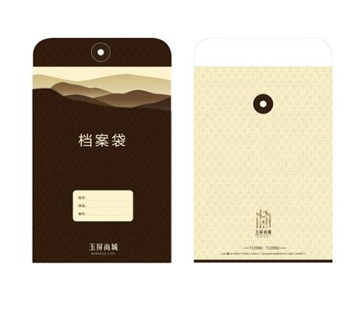 房地产印刷档案袋