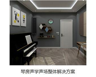 哈尔滨音响设备-整体解决方案设计