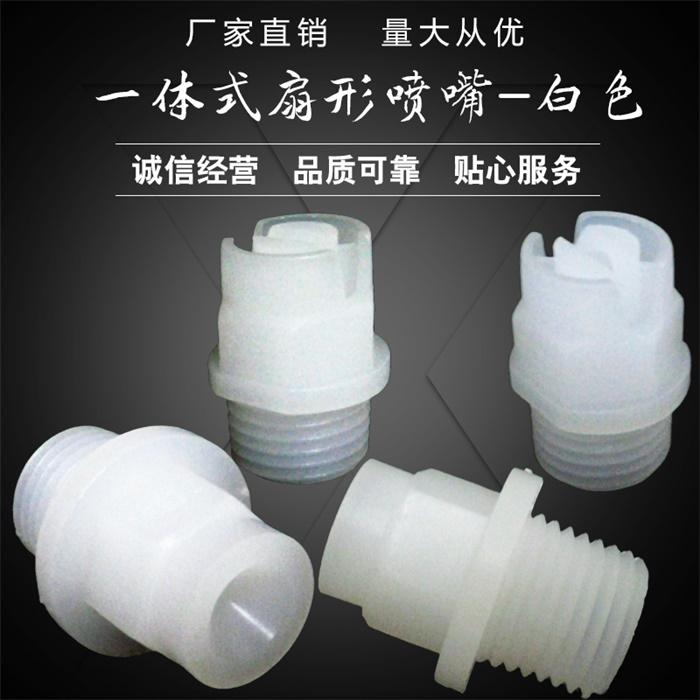塑料扇形喷嘴