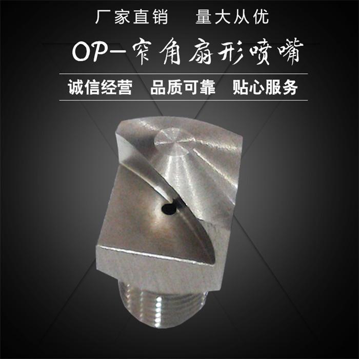 OP-窄角扇形喷嘴