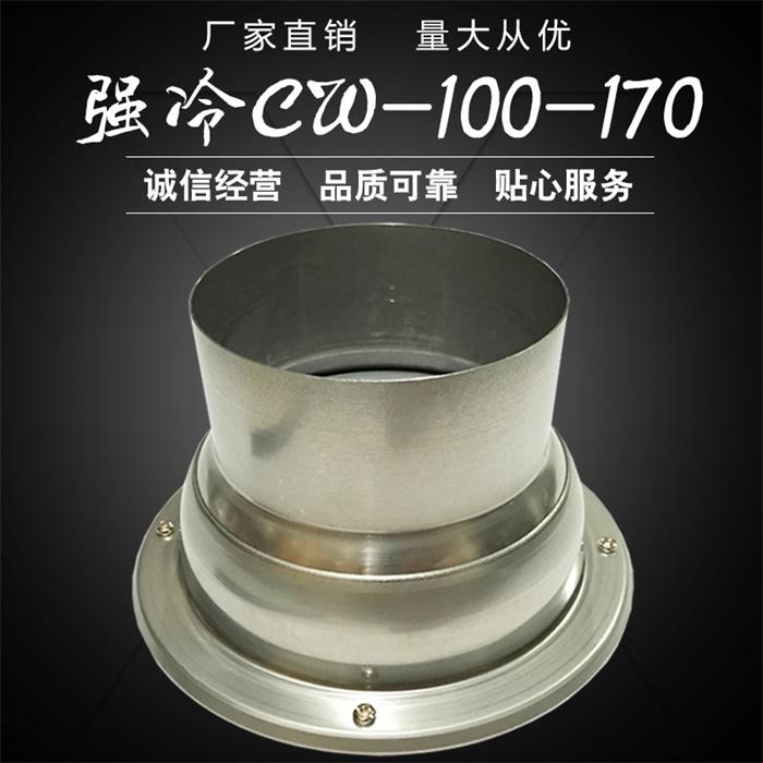 寮哄��CW-100-170