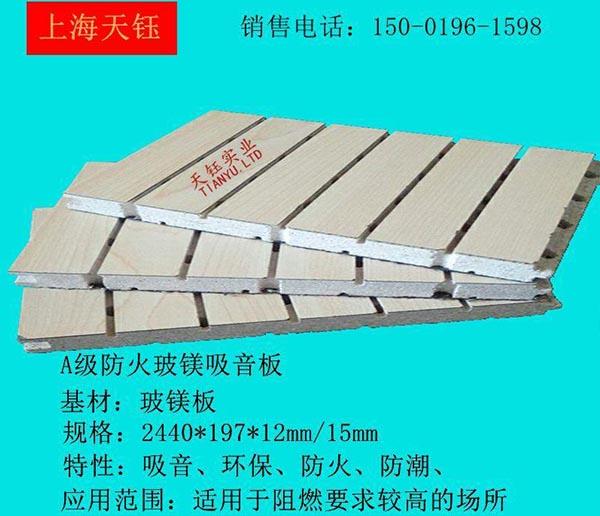 上海天钰吸音板