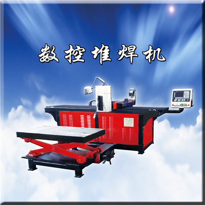 数控堆焊机