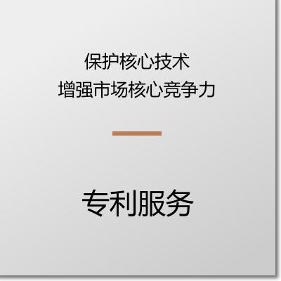 河北专利注册申请