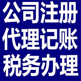 郑州工商代理