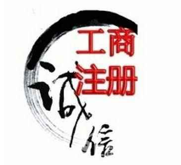 郑州工商代理注册