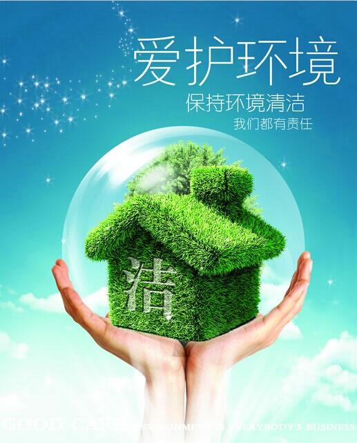 郑州环保验收