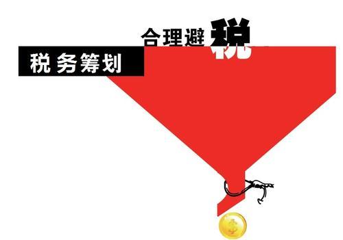 河南税务筹划