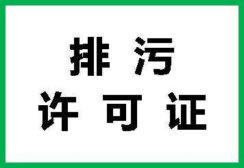 郑州排污证办理