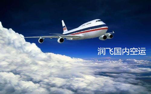 国内航空限时速运