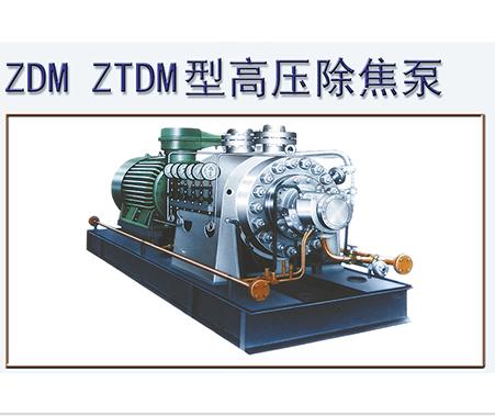 高压除焦泵
