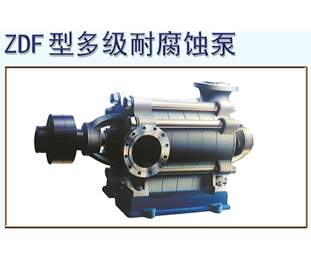 多级耐腐蚀泵