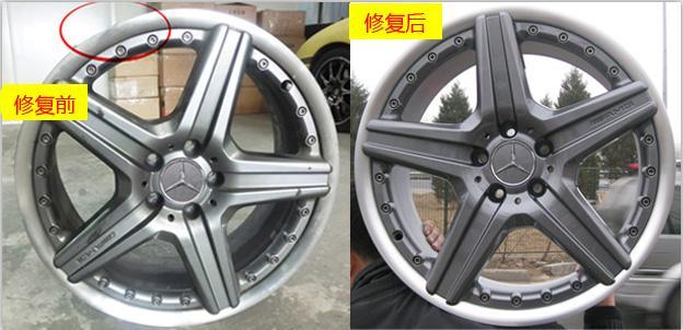 轮毂磨损修复