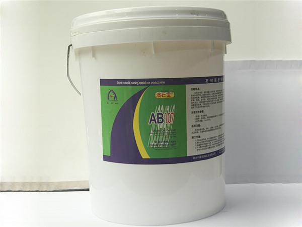 成都水性石材护理剂