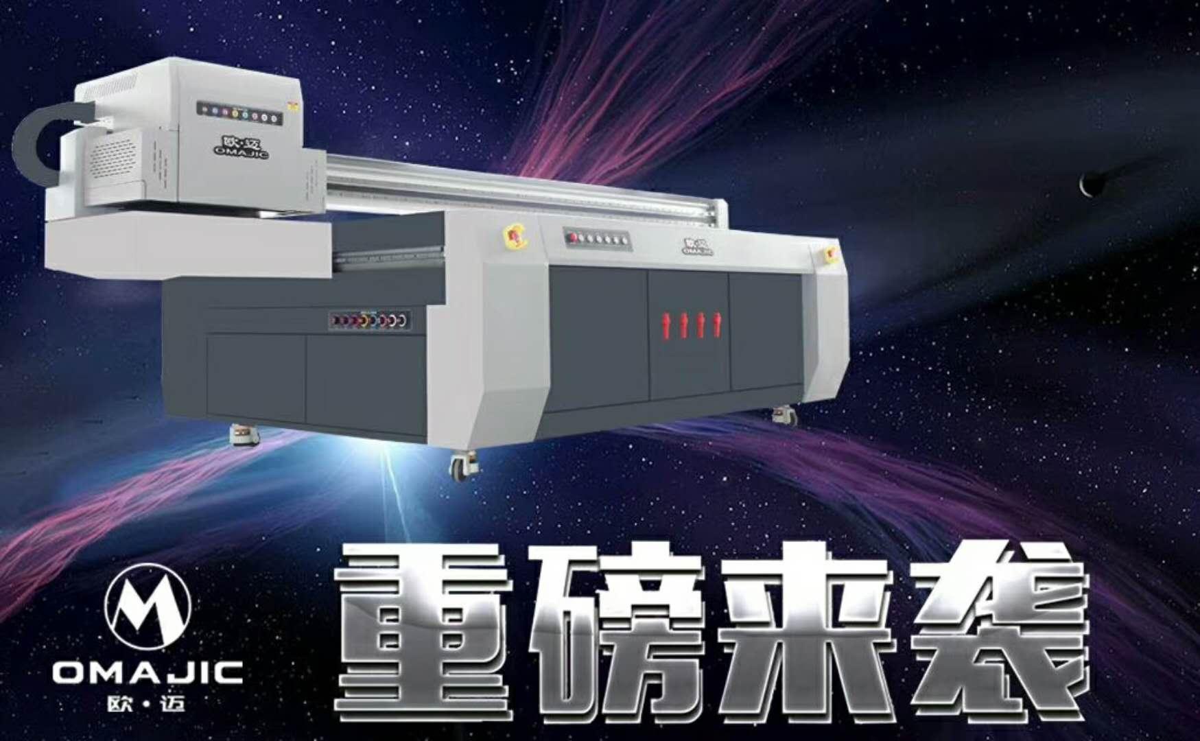 江苏欧迈3d打印机
