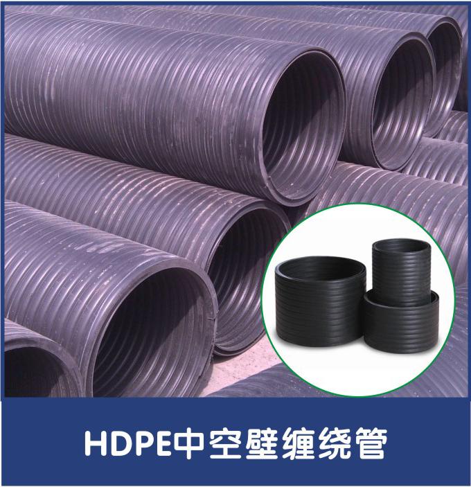 HDPE缠绕管