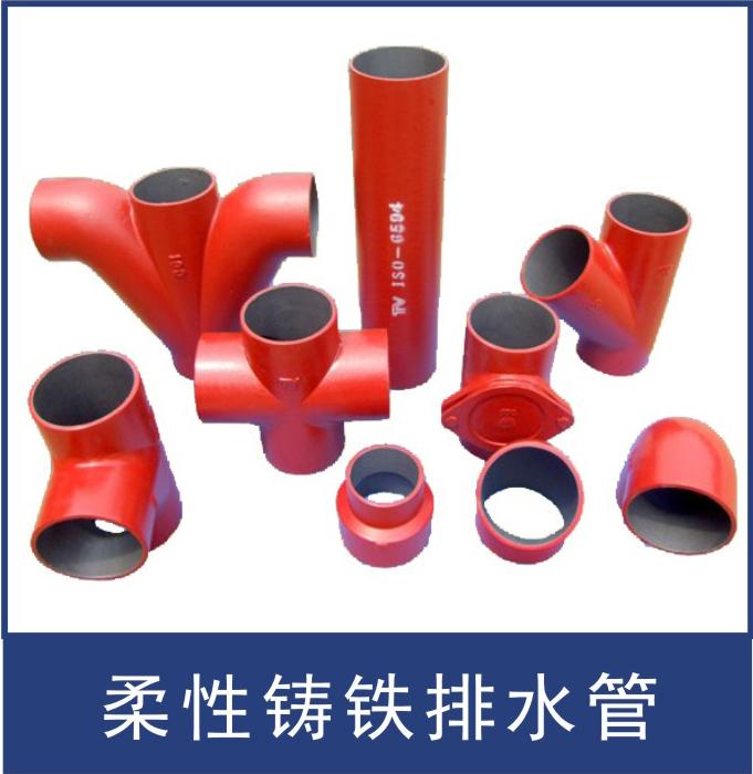 铸铁排水管