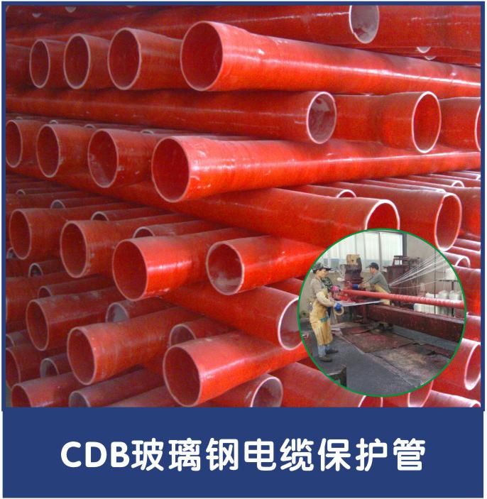 CDB电缆保护管