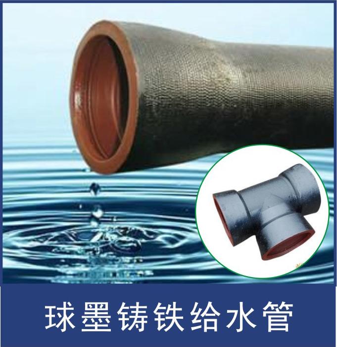 球墨铸铁给水管