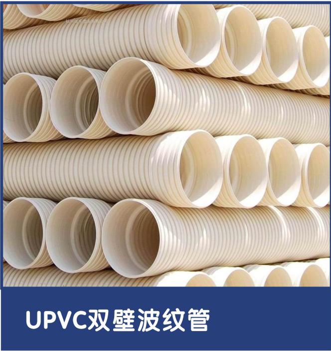UPVC波纹管