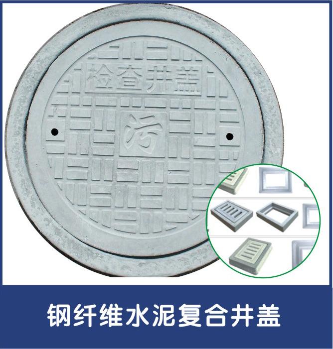 钢纤维水泥复合井盖