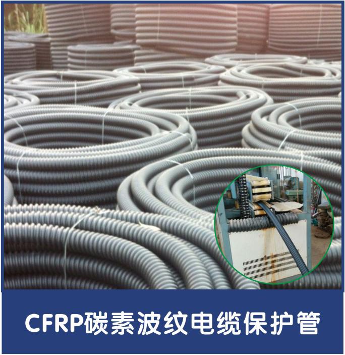 CFRP电缆保护管