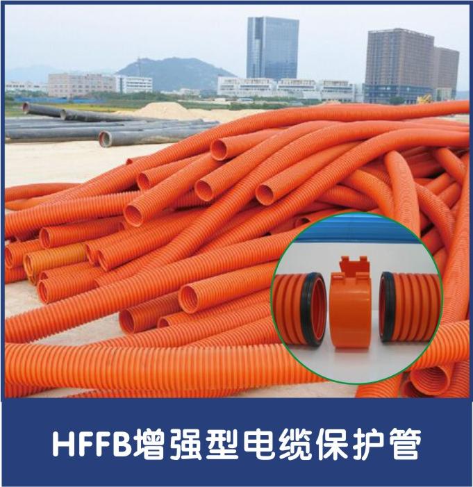 HFFB电缆保护管