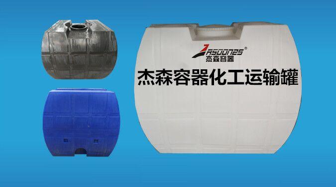 化工运输罐