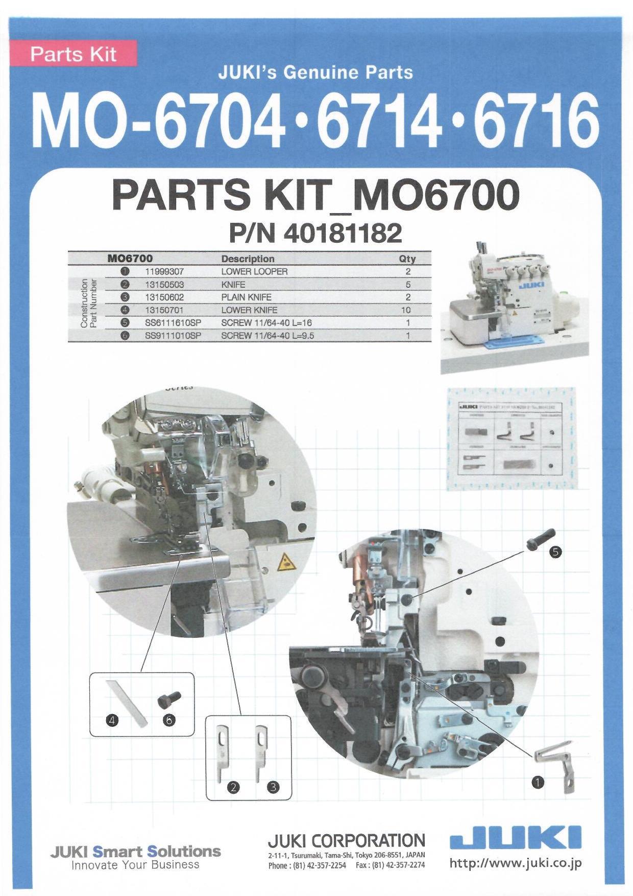 锁边机 MO-6700系列