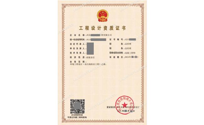邯郸市政设计资质代办