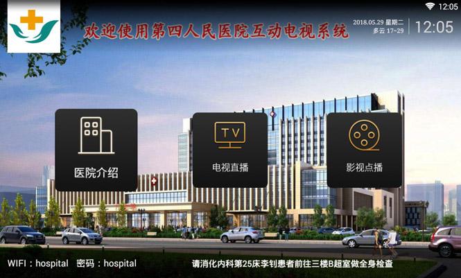 医院互动电视系统方案