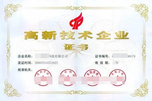 贵州科技型中小企业认定