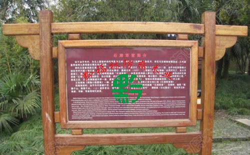 防腐木广告牌工程