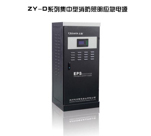 ZY-D系列集中型消防照明应急电源