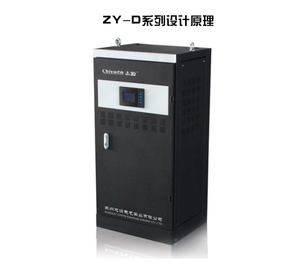 ZY-D系列设计原理