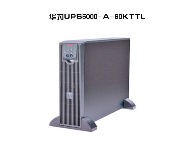 华为UPS电源