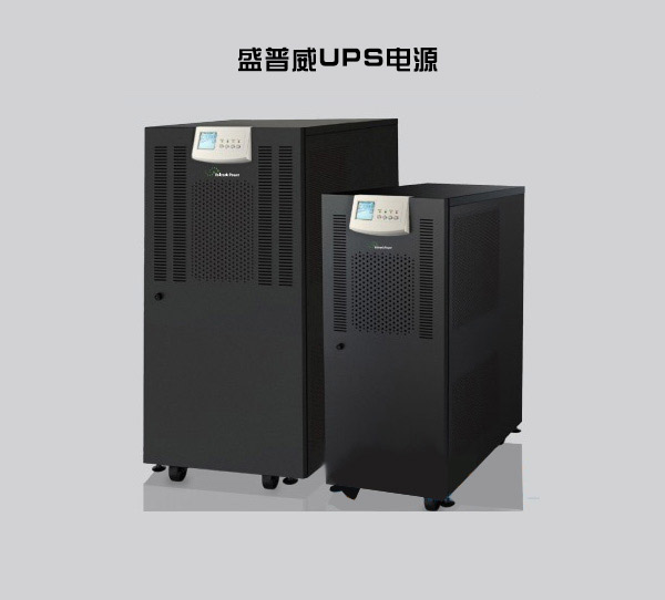 盛普威UPS电源
