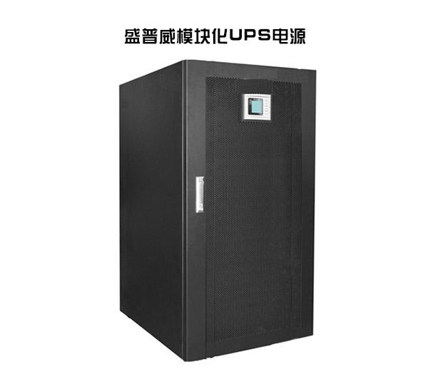 盛普威模块化UPS电源
