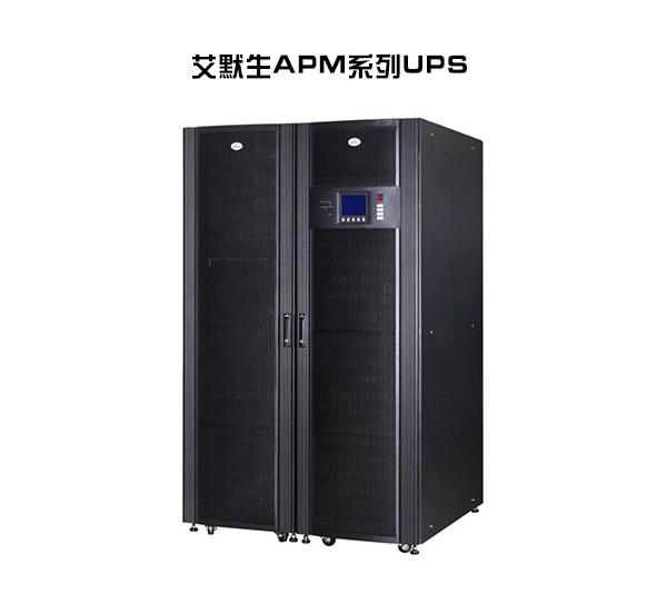 艾默生UPS