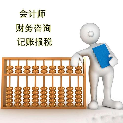 代理记账服务