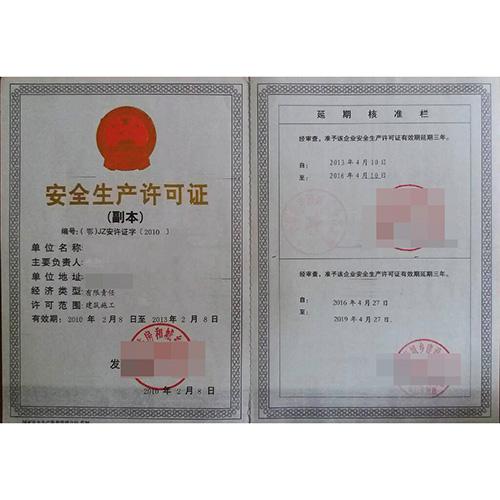 贵州安全生产许可证