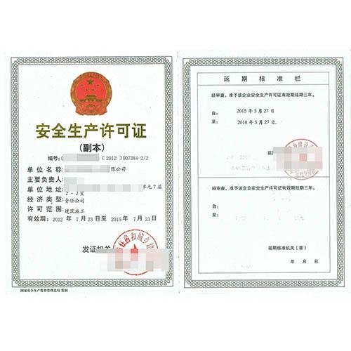 遵义安全生产许可证代办