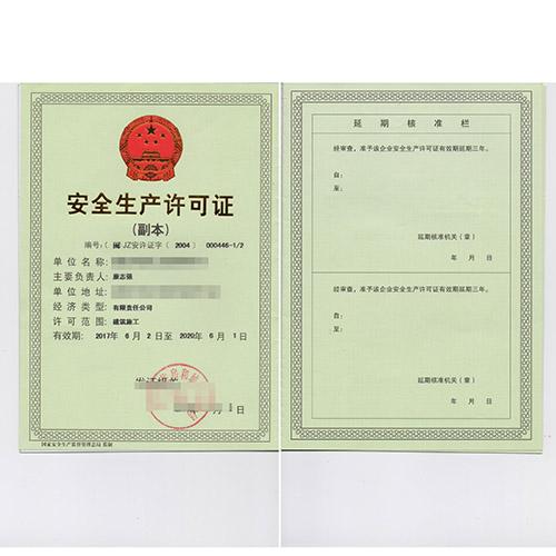 安全生产许可证代理公司