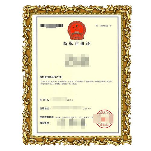 贵州商标注册