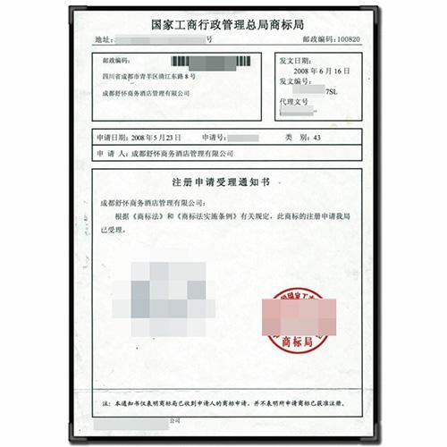 遵义商标注册代办公司
