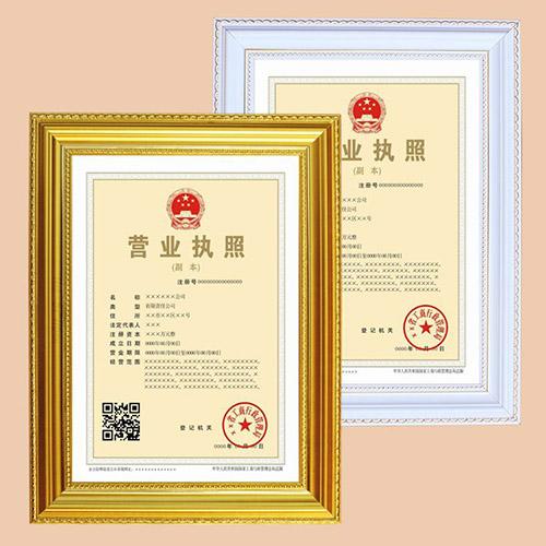 贵州工商注册代办