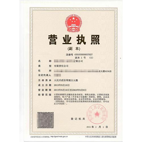 贵州工商注册代办公司