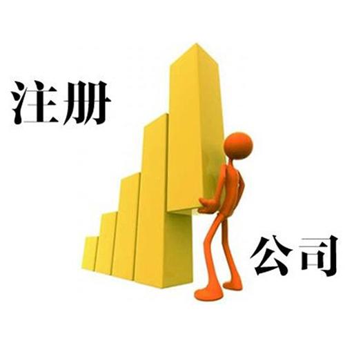 贵州公司注册
